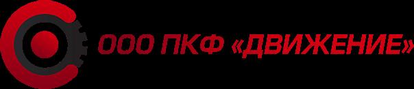 ПКФ «Движение»