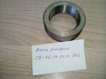 Втулка распорная СБ-92-1А.01.06.31