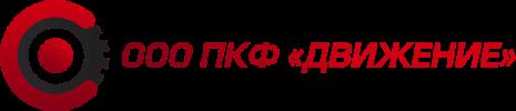 ПКФ «Движение» Логотип